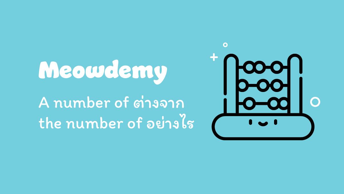 the number of là gì 3